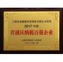 2017年度青浦区纳税百强企业
