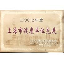 2007上海市健康单位先进