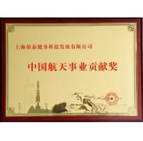 2013中国航天事业贡献奖