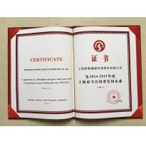 2014-2015年度上海市守合同重信用企业