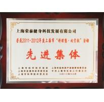2011-2012上海市讲理想比贡献先进集体