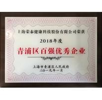2018年度青浦区百强优秀企业
