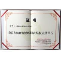 2015年青浦区消费者维权诚信单位