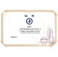 2016年中国航天事业战略合作伙伴