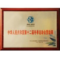 2012第十二届中国冬季运动会赞助商