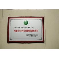 2014青浦区年度消费维权诚信单位
