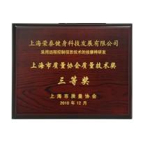 2010质量技术奖三等奖