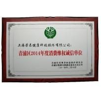 2014青浦区消费维权诚信单位