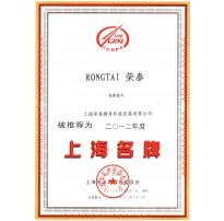 2012上海名牌