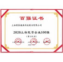 2020年上海民营企业100强