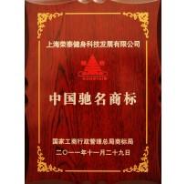 2011年中国驰名商标