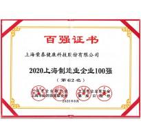 2020上海制造业企业100强