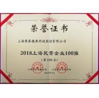 2018上海民营企业100强第100名